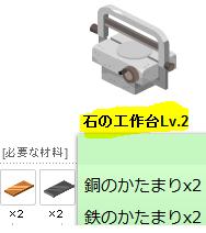へたれちゃんの罰ゲームライフ-石の工作台2