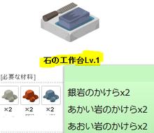 へたれちゃんの罰ゲームライフ-石の工作台1