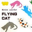 【メール便OK】cocoo(コクウ)motion cather【モーションキャッチャー】(猫の動きを再現