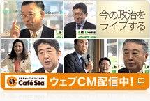 今の政治をライブする ~ Cafe Sta ~ ウェブCM配信中!