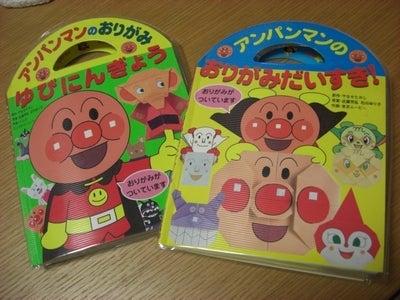 クリスマス 折り紙:アンパンマン 折り紙-ameblo.jp