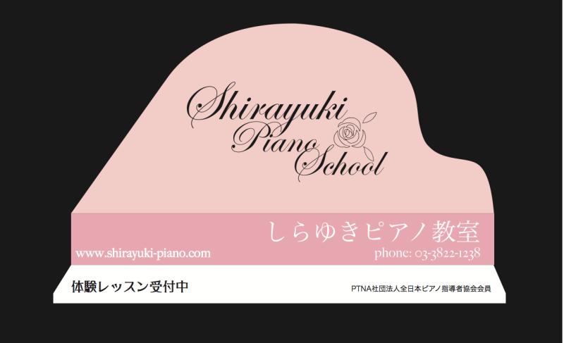台東区谷中のピアノ教室「しらゆきピアノ教室」