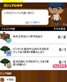 へたれちゃんの罰ゲームライフ-8ガジュマルの木