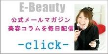 $コスメ・化粧品・スキンケア用品のレビュー・口コミサイト、E-Beauty-E-Beauty
