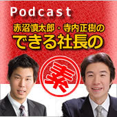起業支援行政書士 赤沼慎太郎の「使える情報」blog-できる社長の素