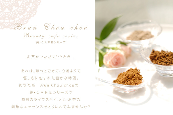 $Brun Chouchou お茶と過ごす優しい時間
