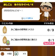 へたれちゃんの罰ゲームライフ-4/4色々なライト