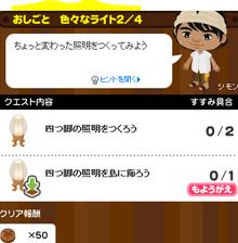へたれちゃんの罰ゲームライフ-2/4色々なライト
