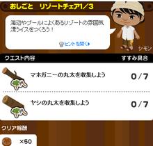 へたれちゃんの罰ゲームライフ-リゾートチェア1