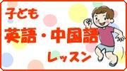 $★国際派女社長★山崎こずえのブログ-子ども英語中国語教室