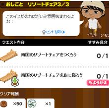へたれちゃんの罰ゲームライフ-リゾートチェア3