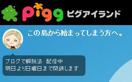 ◆ピグダイアリ~◆ ピグアイランド&ピグライフ情報配信局♪