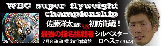 BOXING MASTER/ボクシング マスター-7月8日 WBC世界フライ級タイトルマッチ