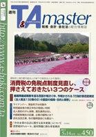 週刊T&Amaster