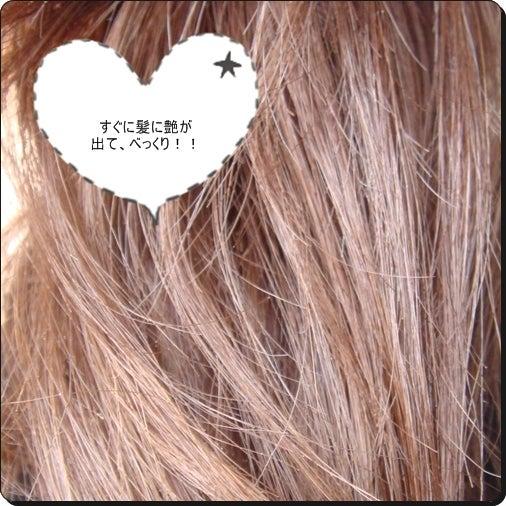 rasa-na(ラサーナ)海藻トリートメントブログ 広がらない髪に