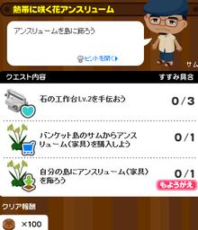 へたれちゃんの罰ゲームライフ-10熱帯に咲くアンスリューム