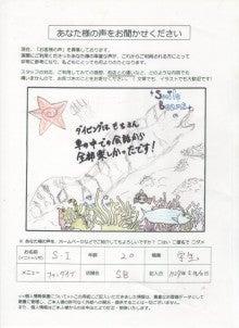 たまちゃん★のブログ-24年5月10日