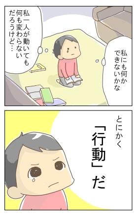 ちびたの4コマ育児日記☆