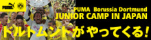 Puma Soccer School スタッフブログ