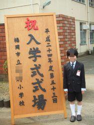 福男育児-小学校入学