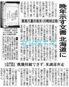 大河ドラマ「八重の桜」川崎尚之助とは?その2&ふくしま八重隊PRスタッフ募集