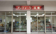 $アンティーク彦根オーナーの娘のブログ(神奈川県・新百合ヶ丘 古美術、骨董品、アンティークガラス製品)