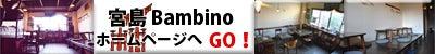 $広島宮島の中にあるCafe&Barバンビーノ。12時ランチから深夜営業25時までやってます!