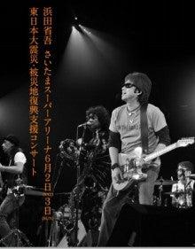銀座Bar ZEPマスターの独り言-省吾・2012.6.さいたま