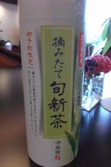 ハイリタイヤ―金城のブログ-新茶③