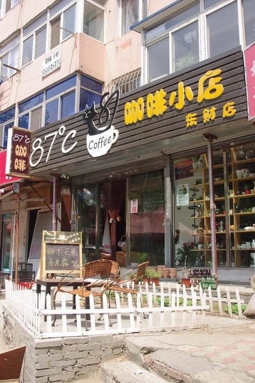 中国大連生活・観光旅行ニュース**-大連 87℃ 珈琲小店