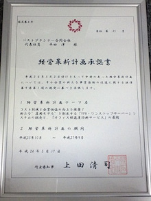 ネット集客×通信×OA機器のコンサルタント起業ブログ in埼玉-keieikakushin