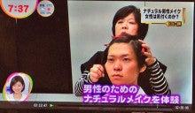 メンズメイクアップ&メンズコスメティック-めざましTV1