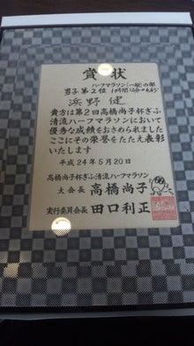 $マラソン日記  -120520_122319.jpg