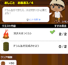 へたれちゃんの罰ゲームライフ-3お風呂