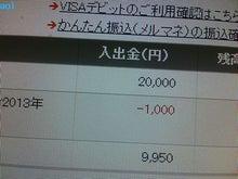 あおいの日々奮闘内職ブログ-2012/05/20画像・3