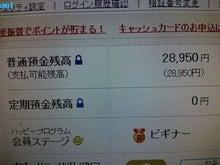 あおいの日々奮闘内職ブログ-2012/05/20画像・1