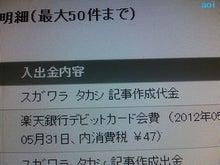 あおいの日々奮闘内職ブログ-2012/05/20画像・2