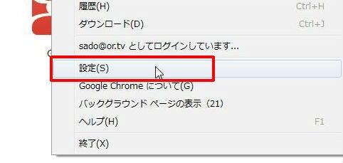佐渡の洋食屋店長のブログ-GoogleChromeの設定