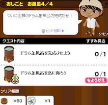 へたれちゃんの罰ゲームライフ-4お風呂