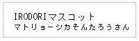 ぬいぐるみ&アロマカラーセラピスト そんちゃんのブログ♪