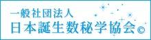 愛知県 主に西三河 知立市 豊田市南部近郊 身体が硬い人向けパーソナルヨガ-誕生数秘学協会