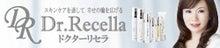 $☆銀座リセラ浜田店スタッフブログ☆ドクターリセラ直営店
