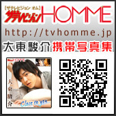$大東駿介オフィシャルブログ「FAST」Powered by Ameba