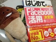 はじめてのFacebook活用決定版