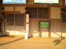 会津高原たかつえ|TAKATSUEスタッフブログ☆Takatsue's Back door-120521-10