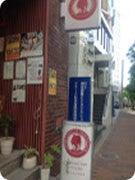 神戸で、占いをしない、占い師ではないあすわマヤ鑑定士の鑑定スペース