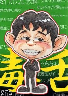 似顔絵師 泉華のブログ