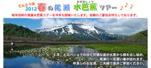 $片品村から季節の便り-尾瀬水芭蕉ツアー2012/ペンションてんとう虫