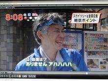 東京スカイツリーファンクラブブログ