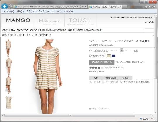 マンゴ ファッション 住所入力方法